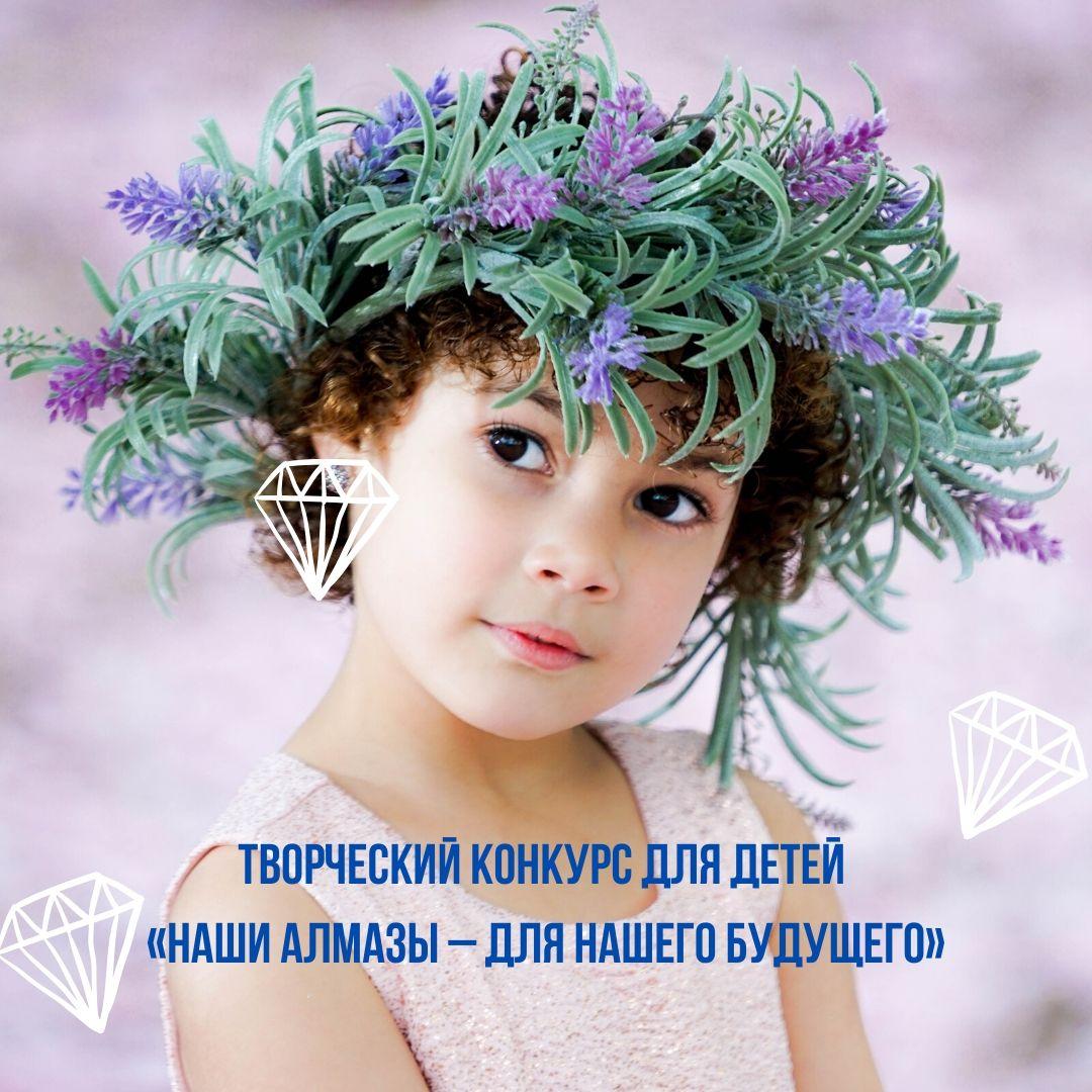 Творческий конкурс для детей «Наши алмазы – для нашего будущего»